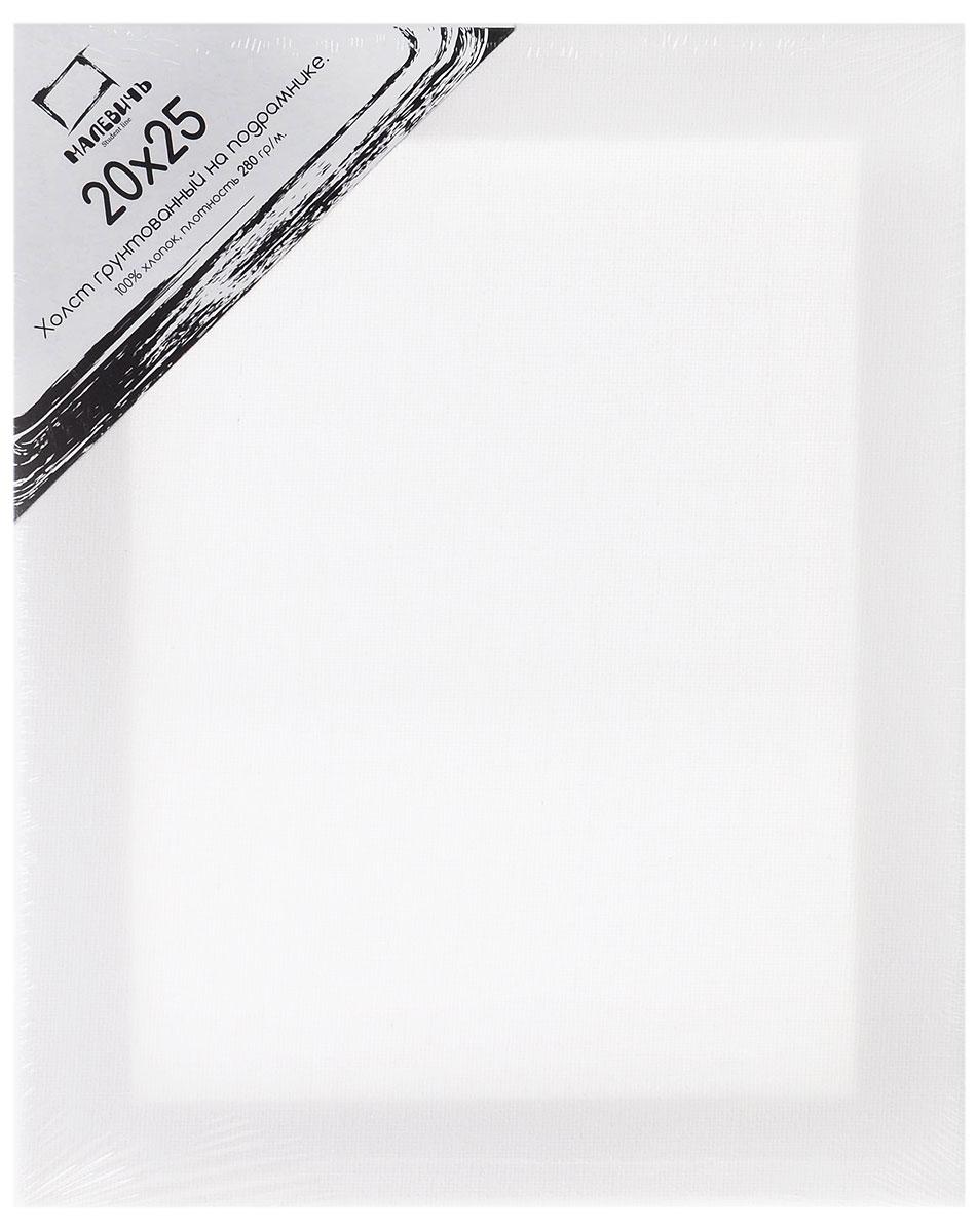 Малевичъ Холст на подрамнике 20 см x 25 см 280 г/м2