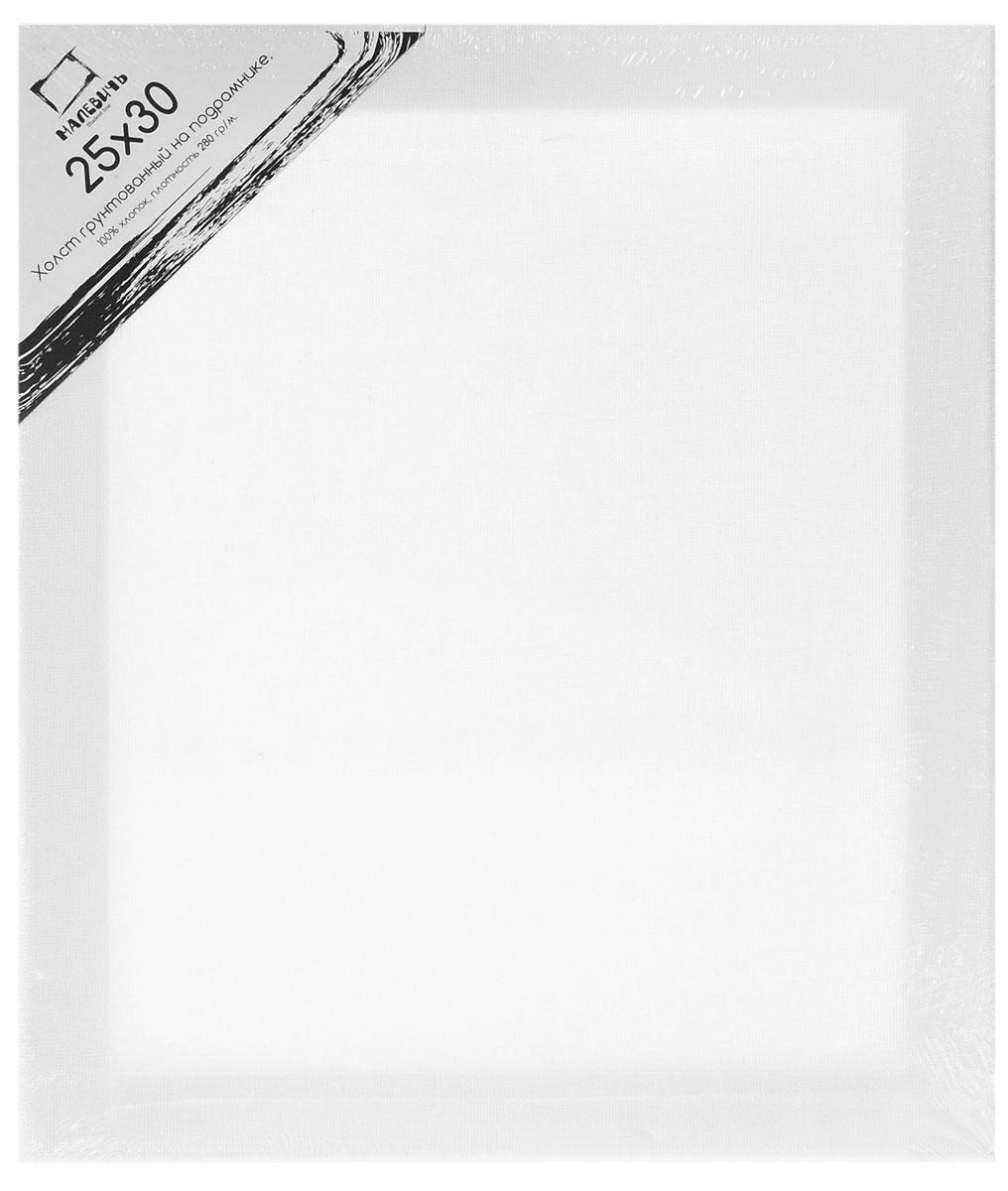 Малевичъ Холст на подрамнике 25 см x 30 см 280 г/м2