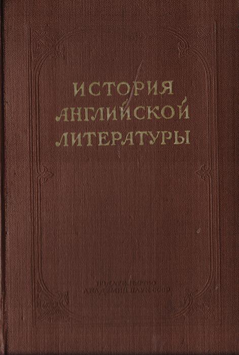 История английской литературы. Том III саморез кровельный с буром 4 8х65мм 150шт