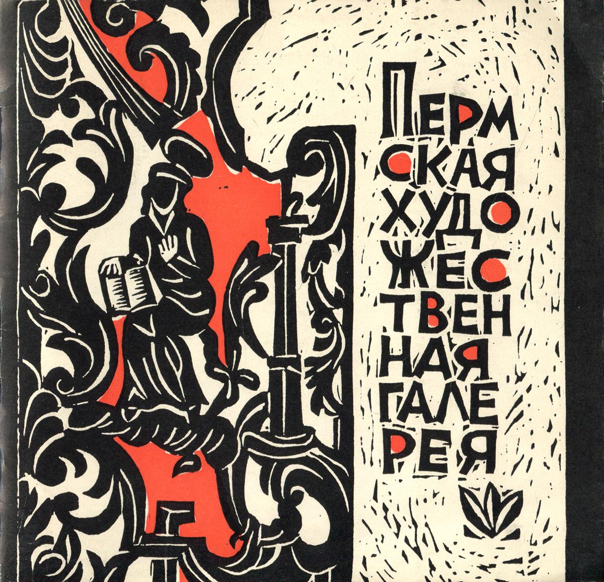 Л. Ф. Дьяконицын Пермская художественная галерея. Краткий справочник