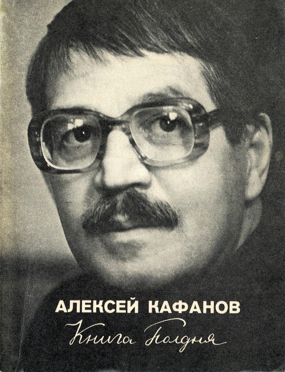 Алексей Кафанов Книга полдня