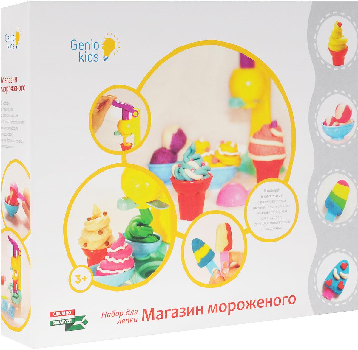 Набор для лепки Genio Kids TA1035V