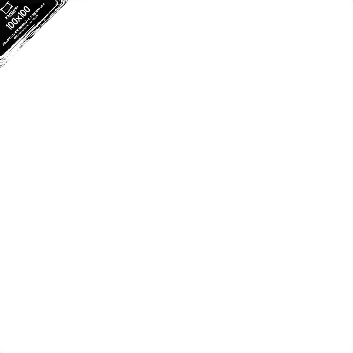 Малевичъ Холст на подрамнике 100 см x 100 см 380 г/м2