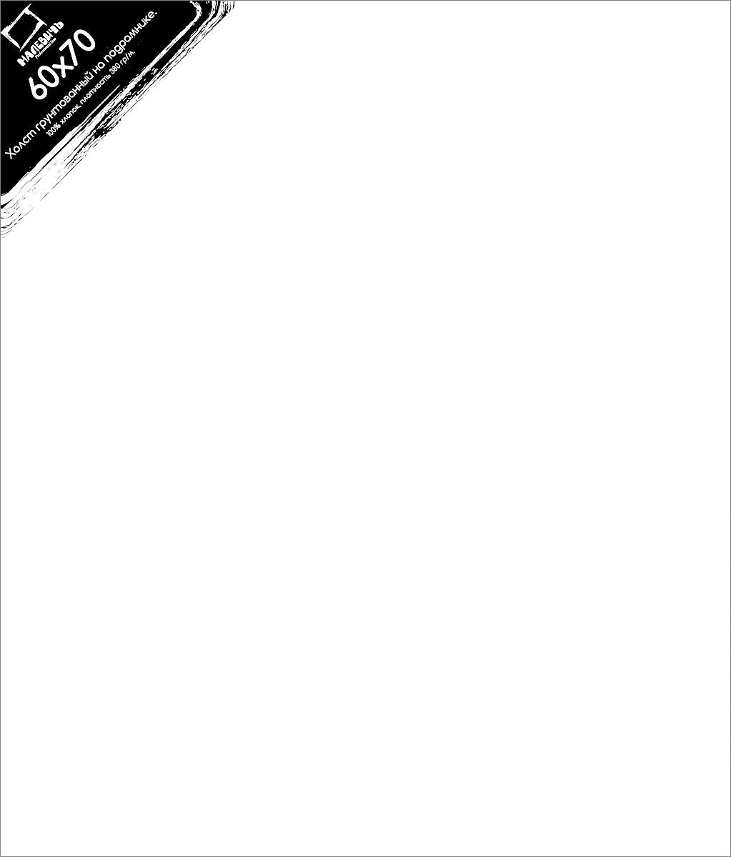 Малевичъ Холст на подрамнике 60 см x 70 см 380 г/м2