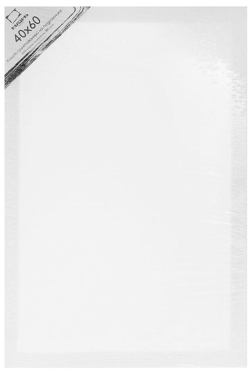 Малевичъ Холст на подрамнике 40 см x 60 см 280 г/м2