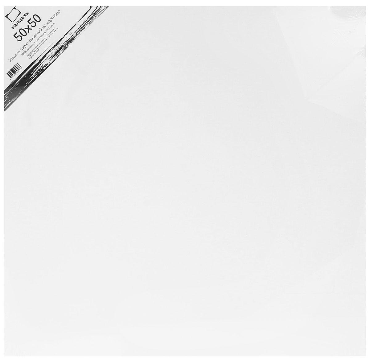 Малевичъ Холст на картоне 50 см x 50 см225050Полноценные холсты для профессиональной живописи. Представляют собой загрунтованное мелкозернистое полотно из 100% хлопка плотностью 280 г/кв. м, наклеенное на основу из прочного картона толщиной 3 мм. Такие холсты дешевле и прочнее традиционных изделий на подрамнике, поэтому будут особенно интересны студентам, художникам-любителям и много пишущим мастерам-живописцам. Холсты на картоне не занимают много места, надежно защищают живописный слой от повреждений, удобны при выездах на пленэр и на выставки. Холсты на картоне Малевич: • изготовлены из плотного натурального полотна без узелков и неровностей • профессионально натянуты и загрунтованы • экономят время художника – к работе можно приступить сразу же • дешевле и прочнее холстов на подрамнике • удобны при транспортировке и хранении • подходят для любого вида красок, кроме акварельных (для которых у нас есть Акварельные холсты) • можно оформить в готовую раму (картины на подрамнике придется отдавать в мастерскую)