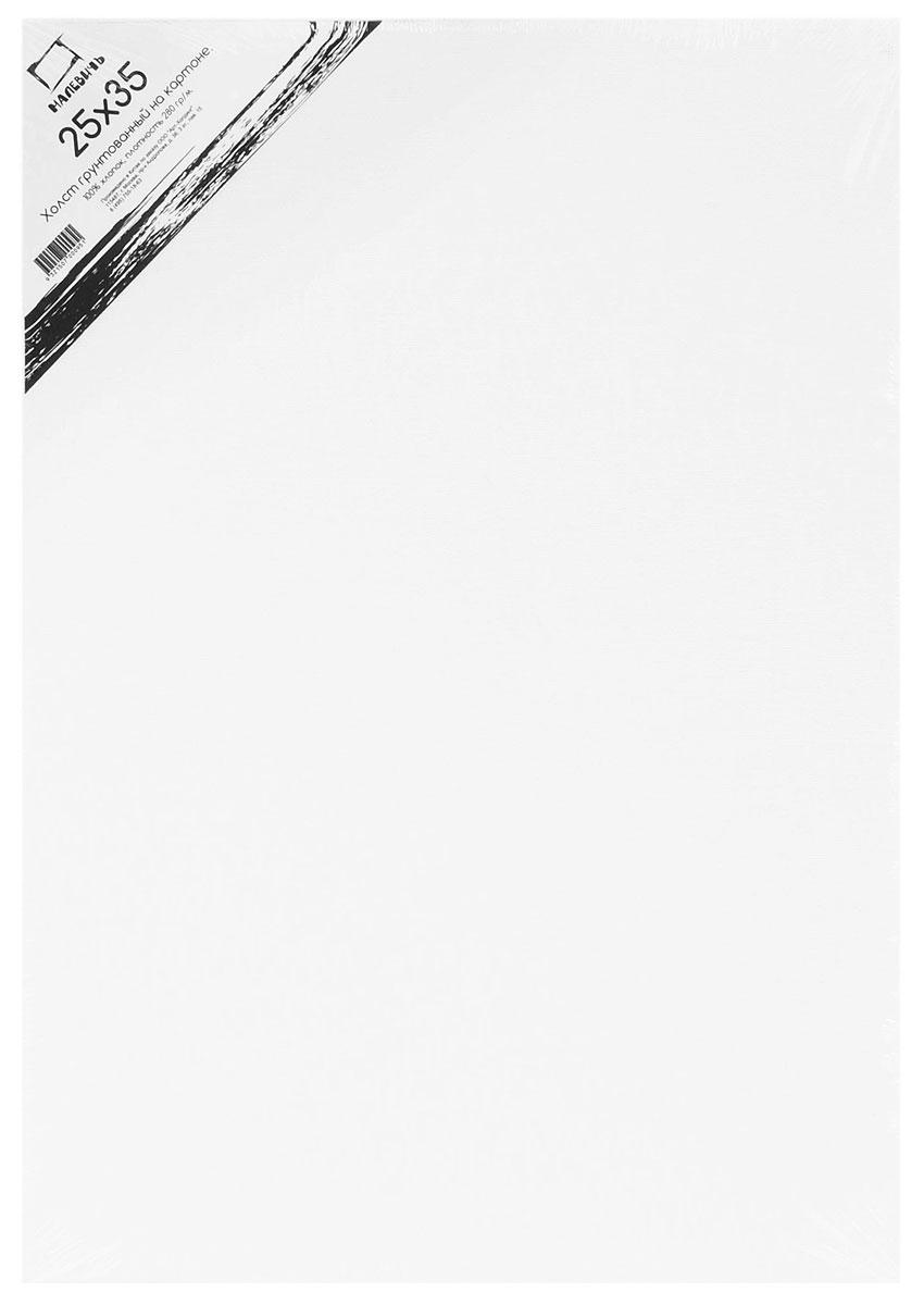 Малевичъ Холст на картоне 25 см x 35 см222535Полноценные холсты для профессиональной живописи. Представляют собой загрунтованное мелкозернистое полотно из 100% хлопка плотностью 280 г/кв. м, наклеенное на основу из прочного картона толщиной 3 мм. Такие холсты дешевле и прочнее традиционных изделий на подрамнике, поэтому будут особенно интересны студентам, художникам-любителям и много пишущим мастерам-живописцам. Холсты на картоне не занимают много места, надежно защищают живописный слой от повреждений, удобны при выездах на пленэр и на выставки. Холсты на картоне Малевич: • изготовлены из плотного натурального полотна без узелков и неровностей • профессионально натянуты и загрунтованы • экономят время художника – к работе можно приступить сразу же • дешевле и прочнее холстов на подрамнике • удобны при транспортировке и хранении • подходят для любого вида красок, кроме акварельных (для которых у нас есть Акварельные холсты) • можно оформить в готовую раму (картины на подрамнике придется отдавать в мастерскую)