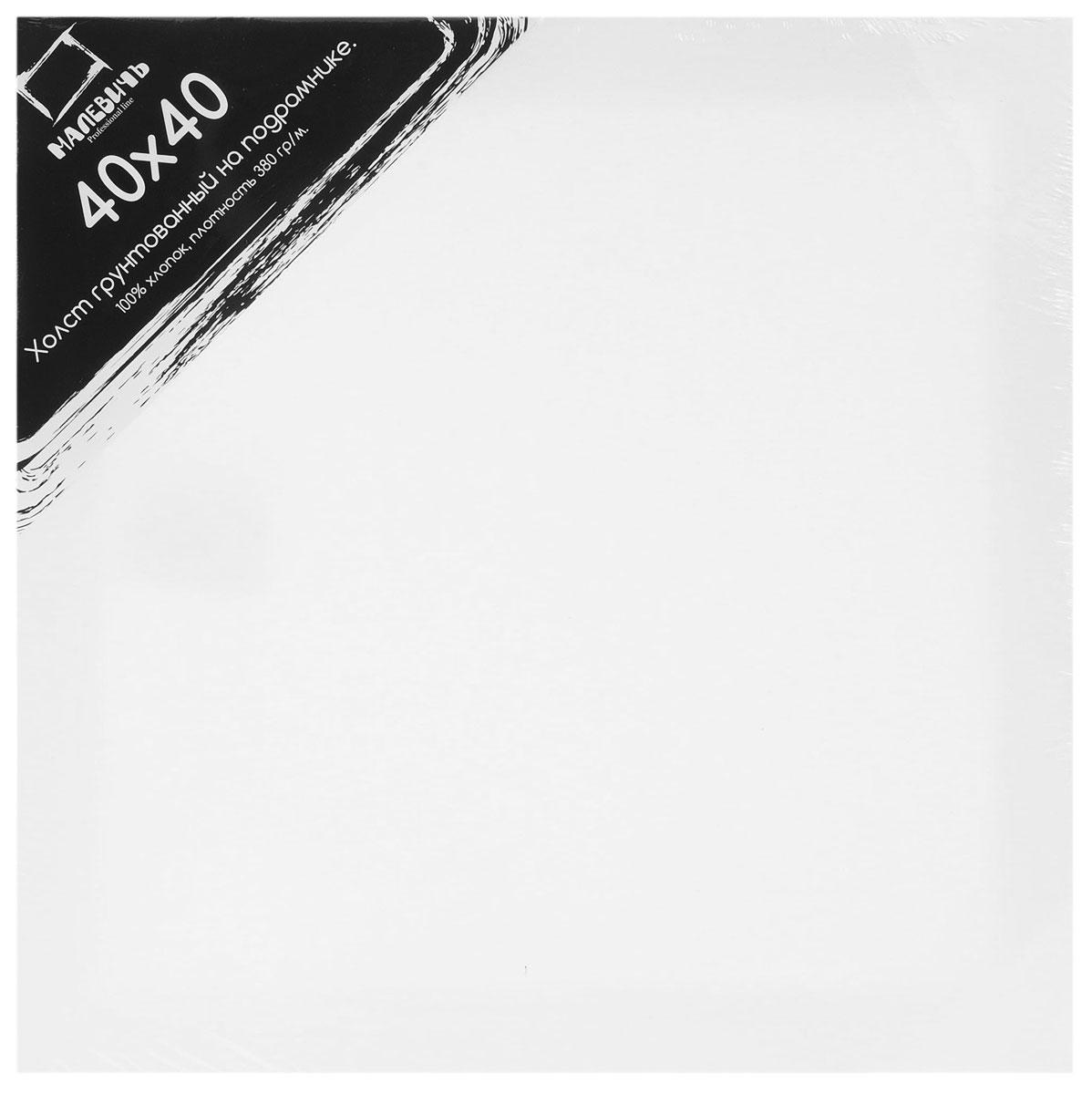 Малевичъ Холст на подрамнике 40 см x 40 см 380 г/м2