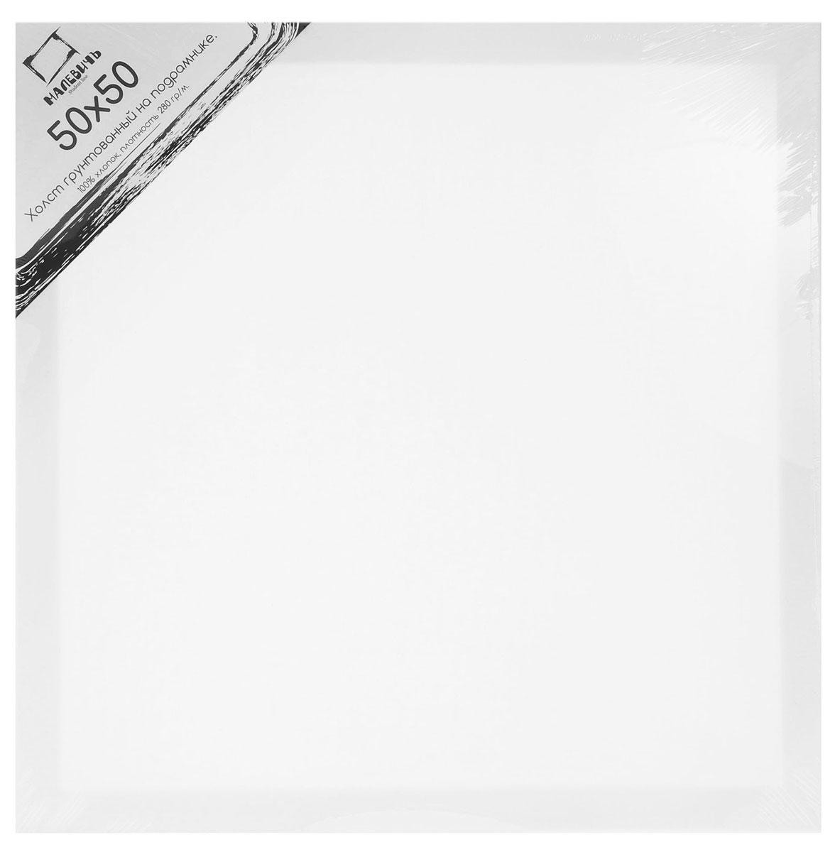 Малевичъ Холст на подрамнике 50 x 50 см 280 г/м2