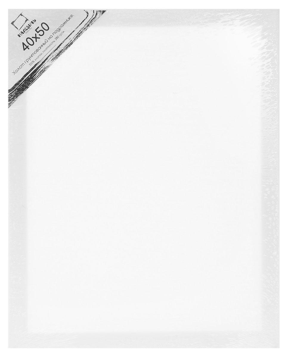 Малевичъ Холст на подрамнике 40 x 50 см 280 г/м2