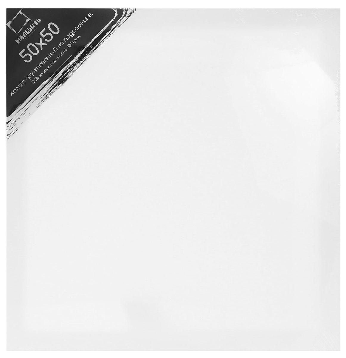Малевичъ Холст на подрамнике 50 x 50 см 380 г/м2