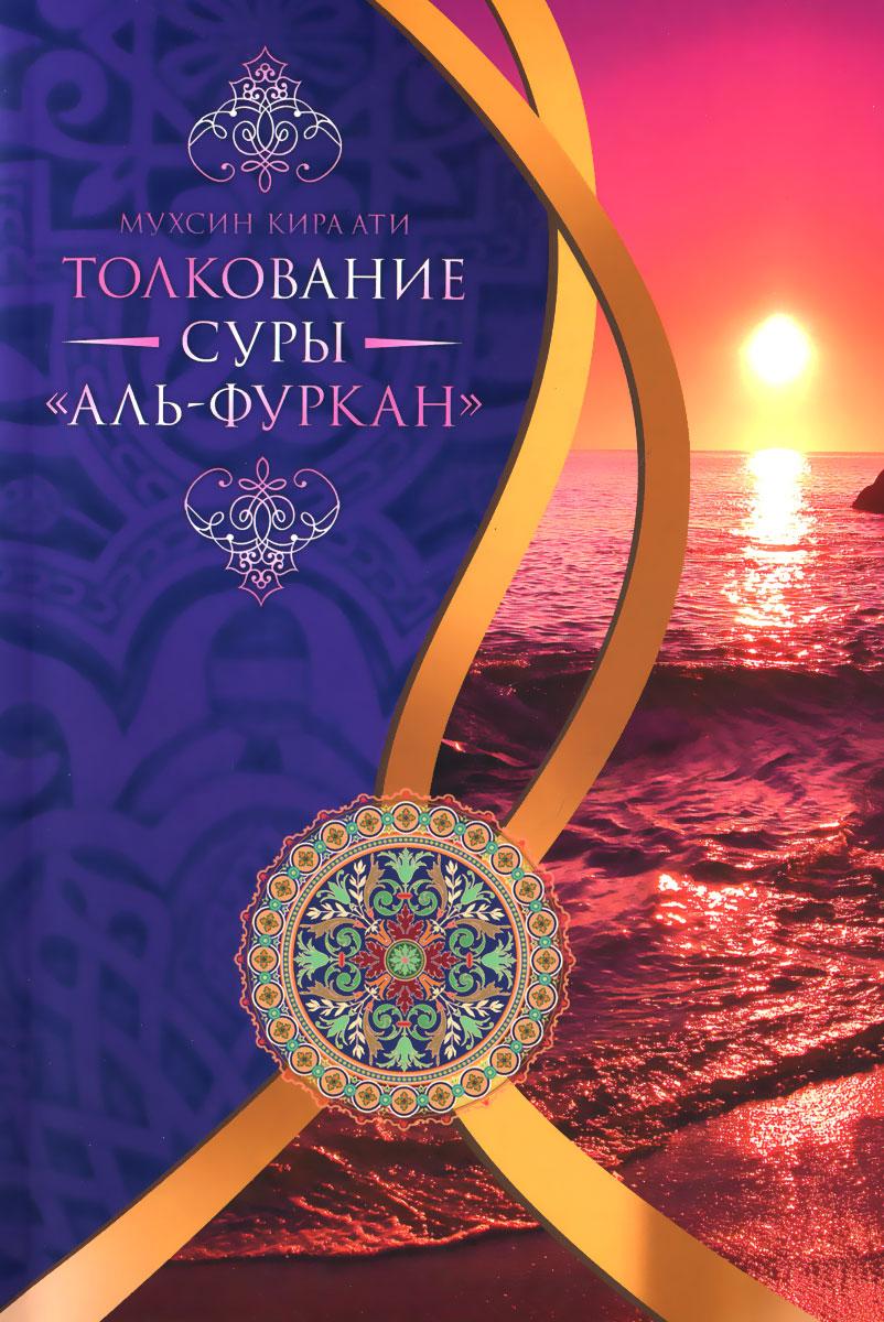Мухсин Кира'ати Толкование суры Ал-Фуркан мустафа дилшад тихрани тематическое толкование нахдж ал балаги