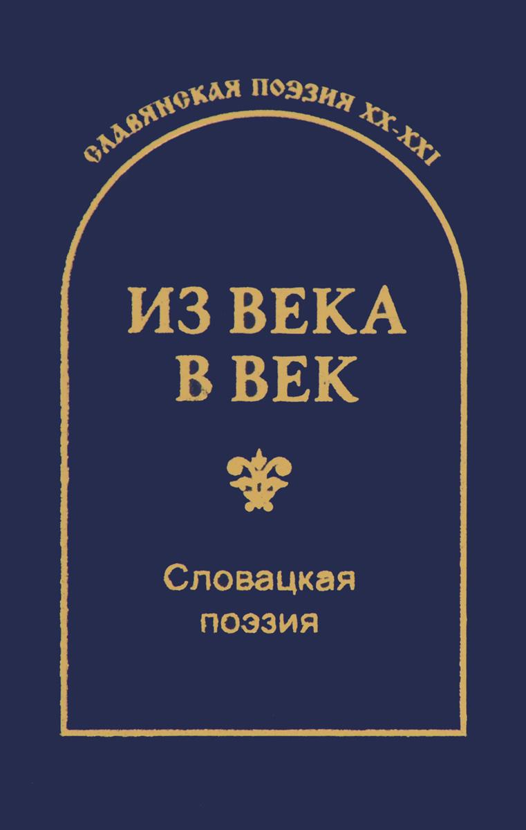 Гловюк С.Н Из века в век. Словацкая поэзия / Z veku do veku: Slovenska poezia