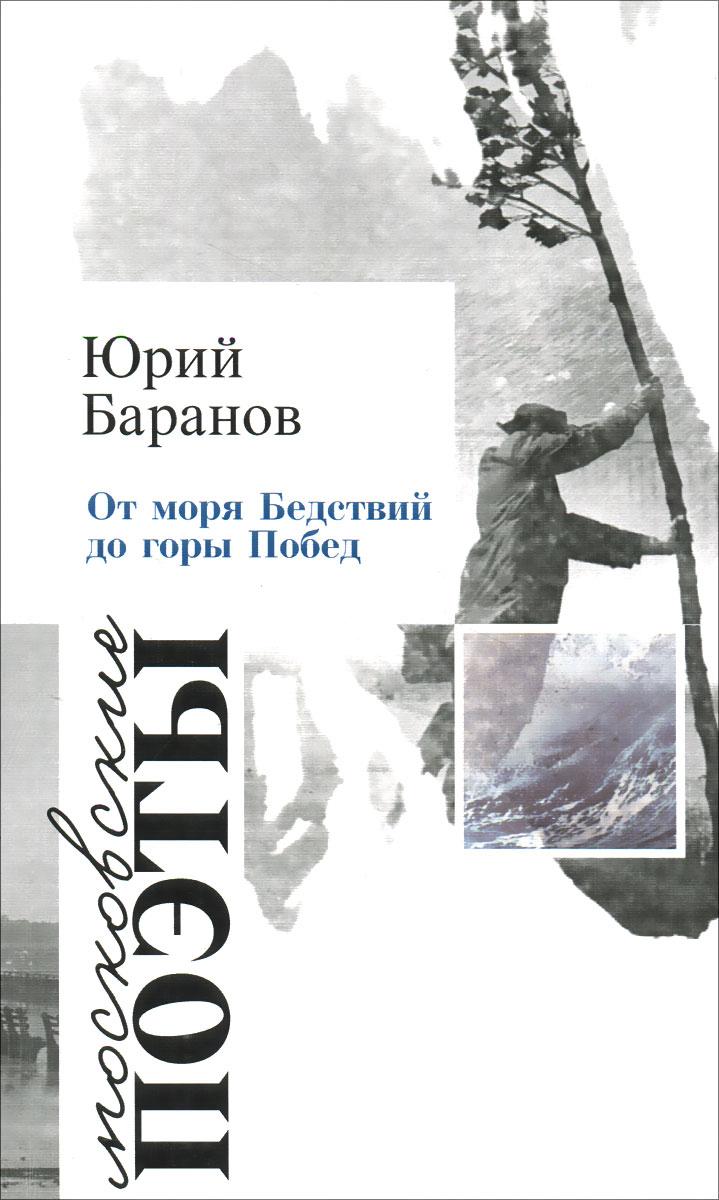 От моря Бедствий до горы Побед
