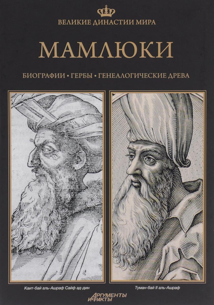 Анджей Лелигдович Великие династии мира. Мамлюки