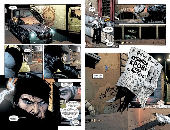 Бэтмен. Земля-1. Книга 2 ТЕМНЫЙ РЫЦАРЬ ДОЛЖЕН ОТВЕТИТЬ НА...