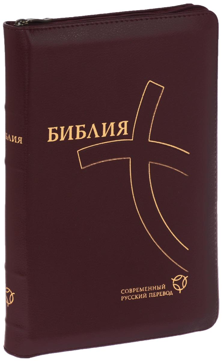 Библия (подарочное издание)