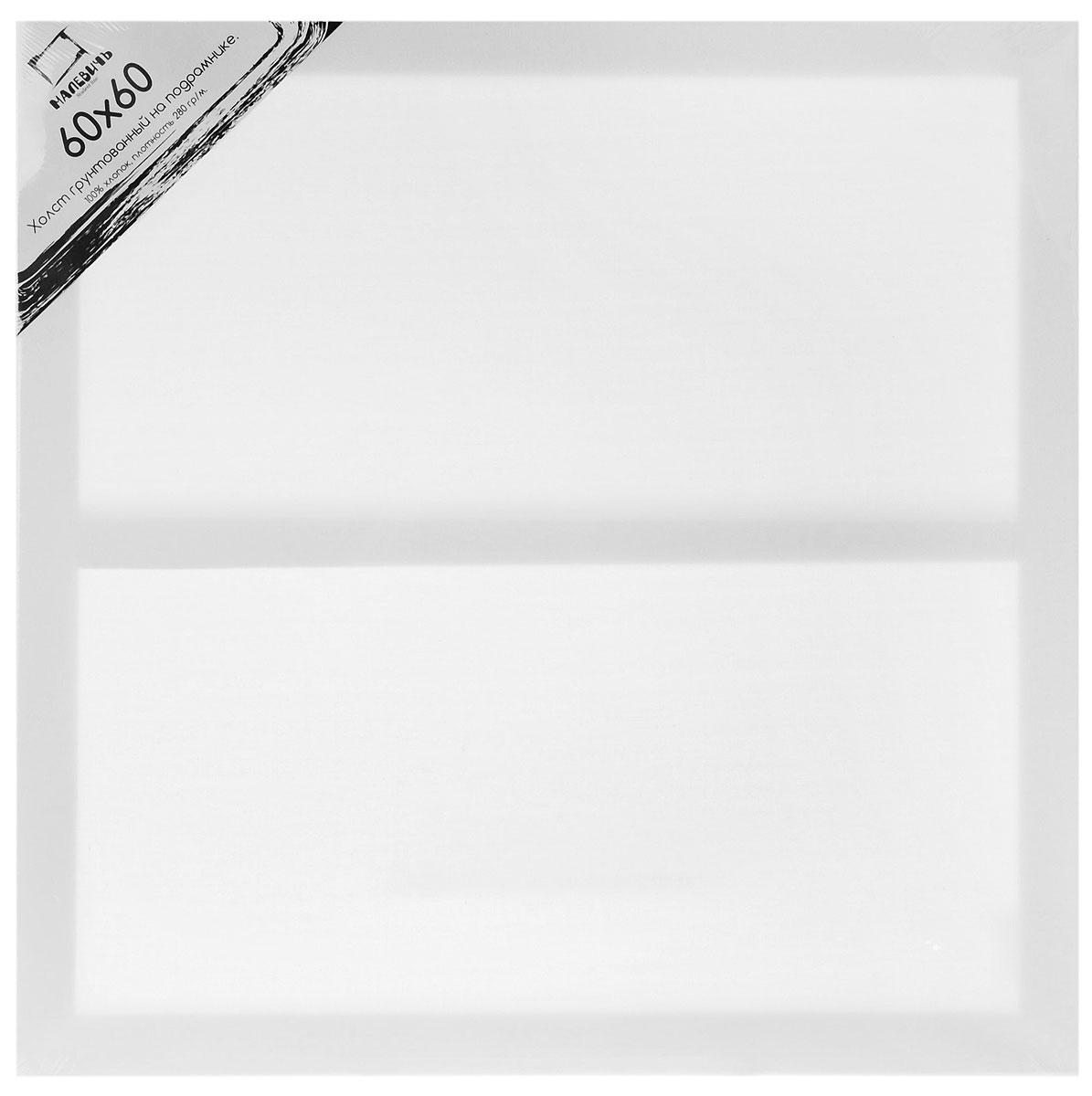 Малевичъ Холст на подрамнике 60 см x 60 см 280 г/м2