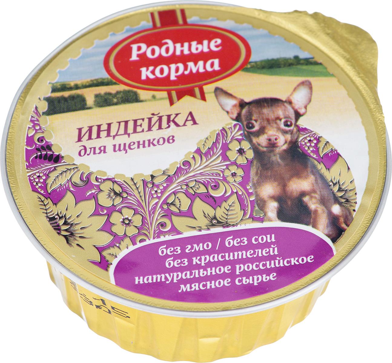 """Консервы для собак Родные корма """"Индейка для щенков"""", 125 г"""