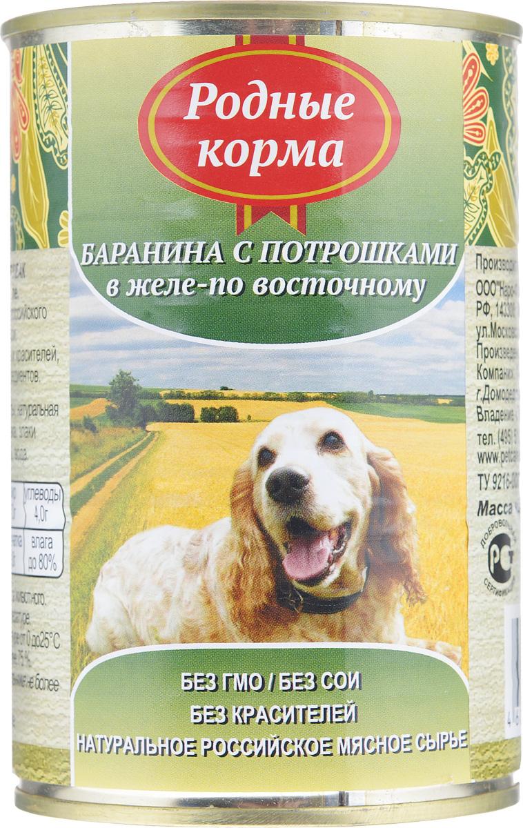 """Консервы для собак Родные корма """"Баранина с потрошками в желе по-восточному"""", 410 г"""