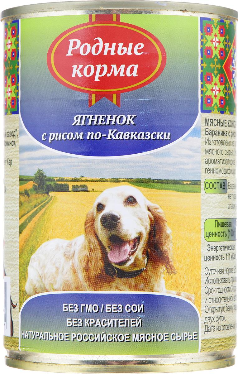 """Консервы для собак Родные корма """"Ягненок с рисом по-кавказски"""", 410 г"""