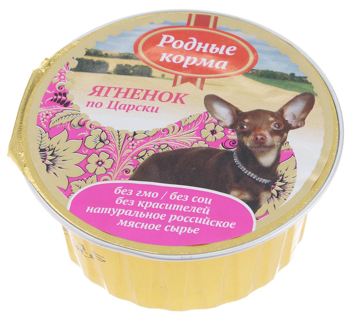 """Консервы для собак Родные корма """"Ягненок по-царски"""", 125 г"""