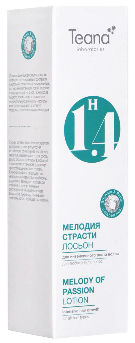 Teana Лосьон для интенсивного роста волос Мелодия страсти. Н1.4, несмываемый, с софорой и биотином, 125 мл куркума от роста волос
