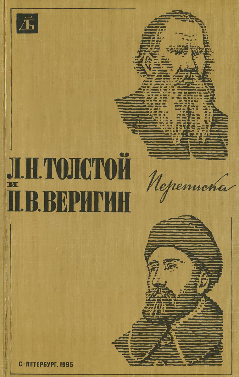 Л. Н. Толстой и П. В. Веригин Л. Н. Толстой и П. В. Веригин. Переписка