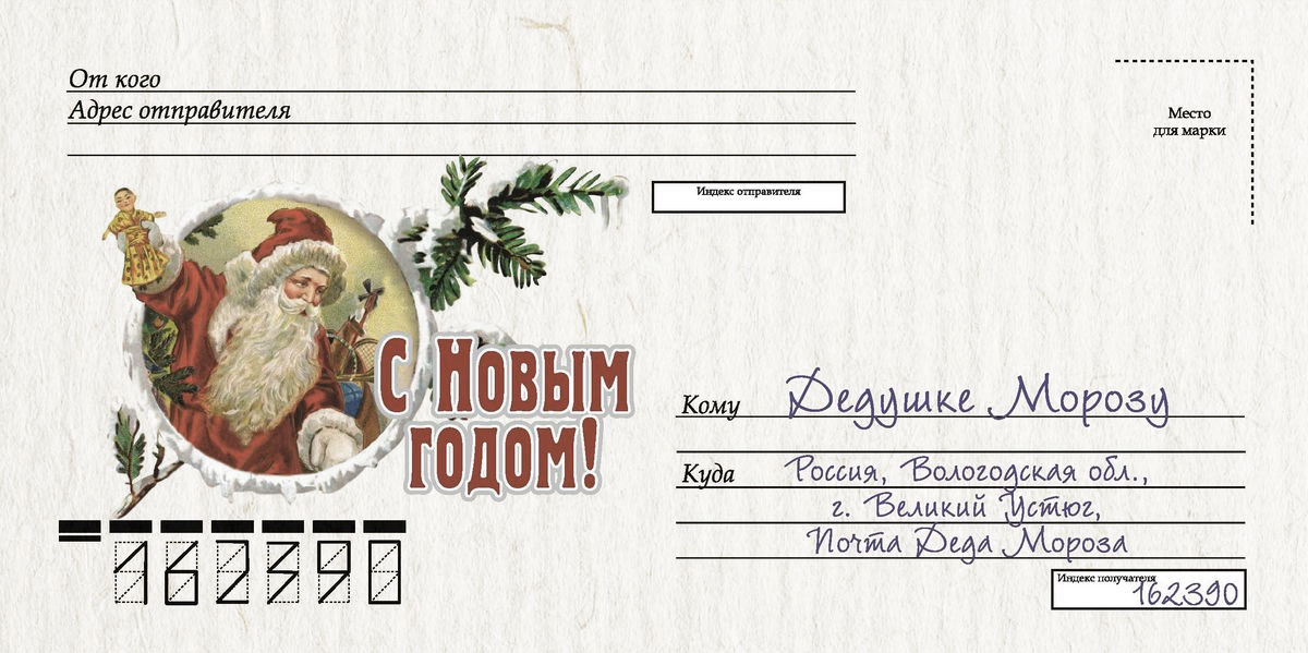 Конверт для письма Дедушке Морозу. Письмо ДМ №1
