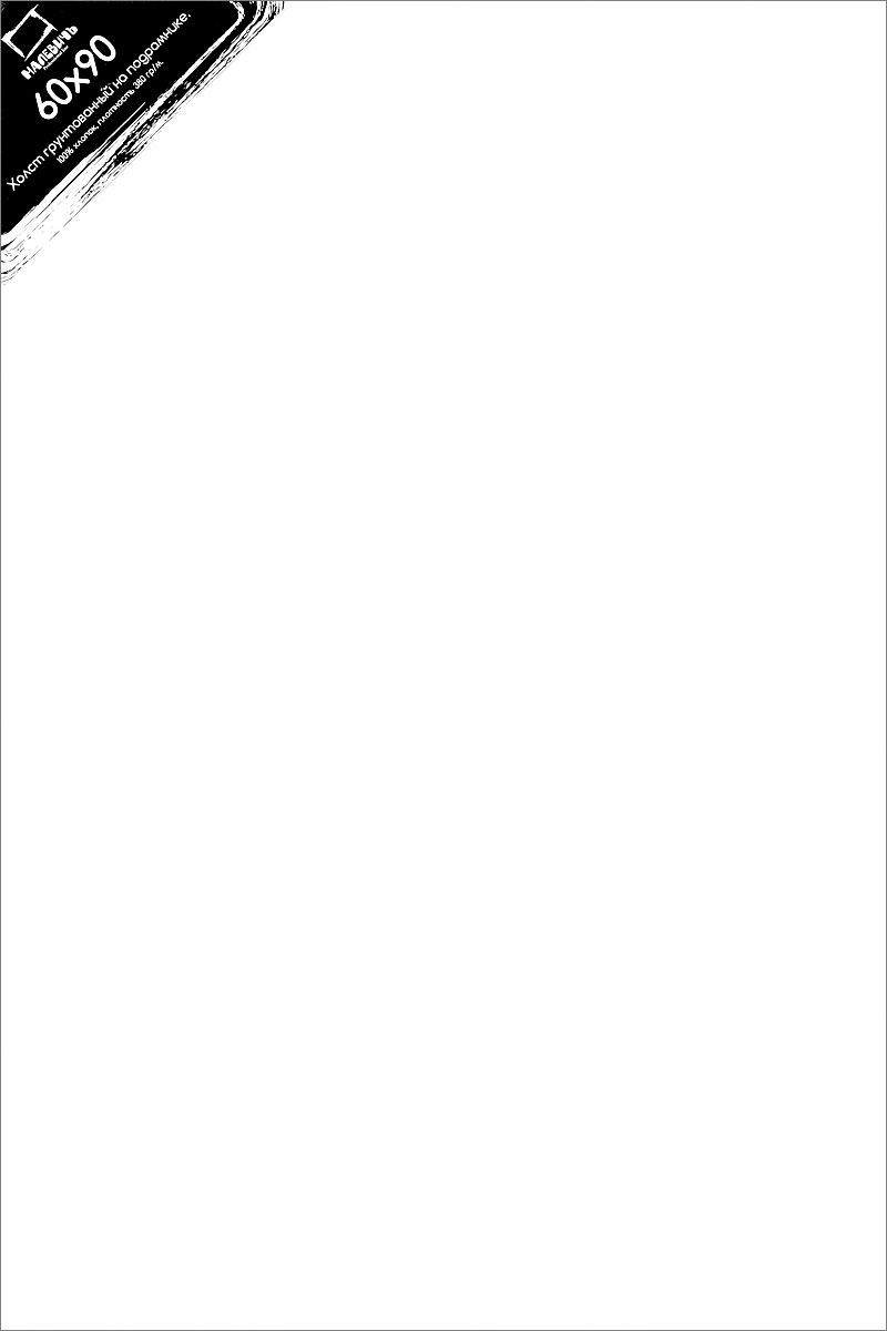 Малевичъ Холст на подрамнике 60 см x 90 см 380 г/м2