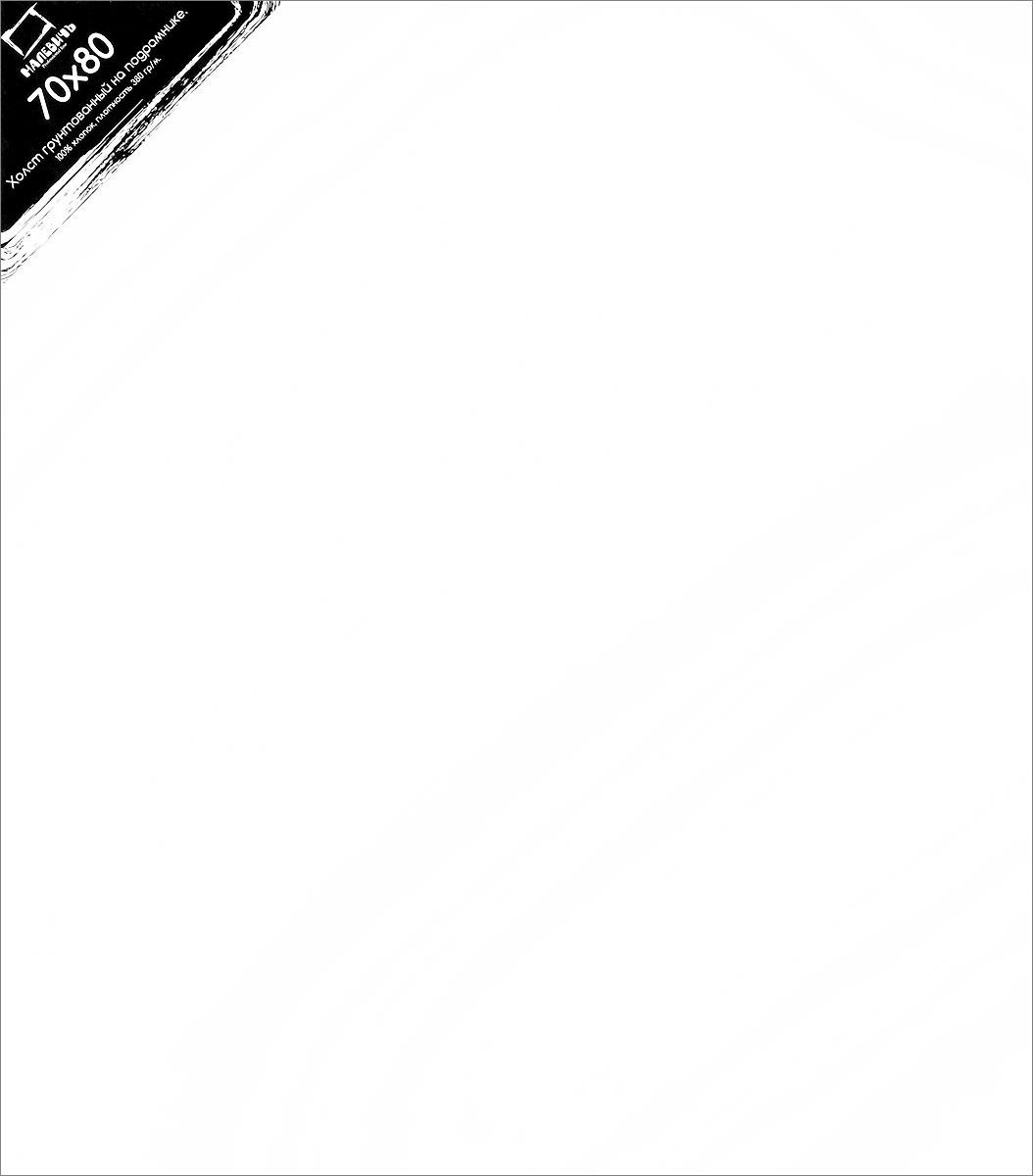 Малевичъ Холст на подрамнике 70 см x 80 см 380 г/м2