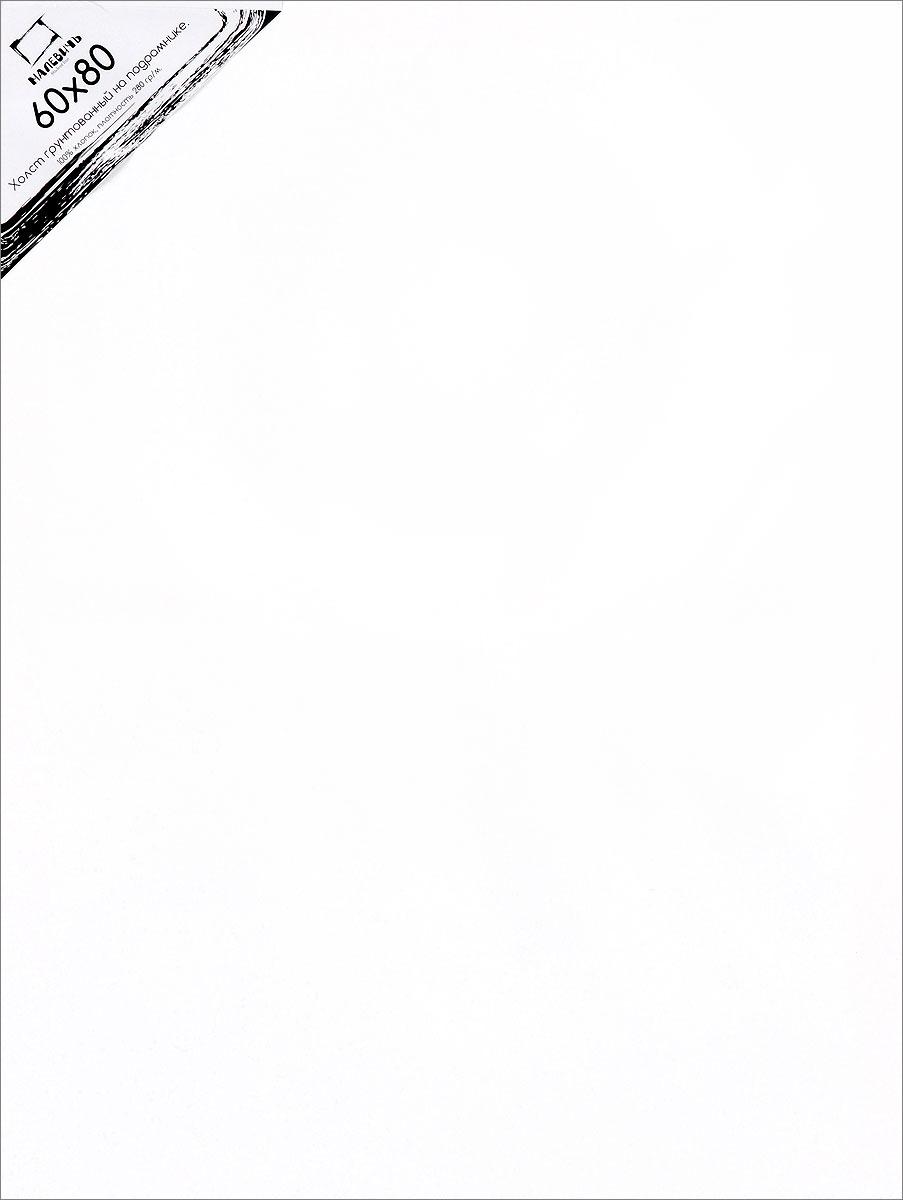 Малевичъ Холст на подрамнике 60 см x 80 см 280 г/м2