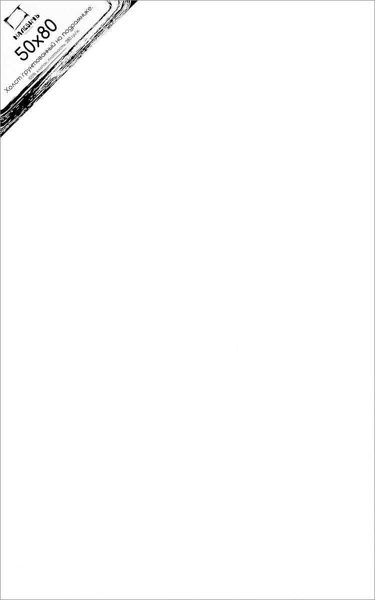 Малевичъ Холст на подрамнике 50 x 80 см 280 г/м2