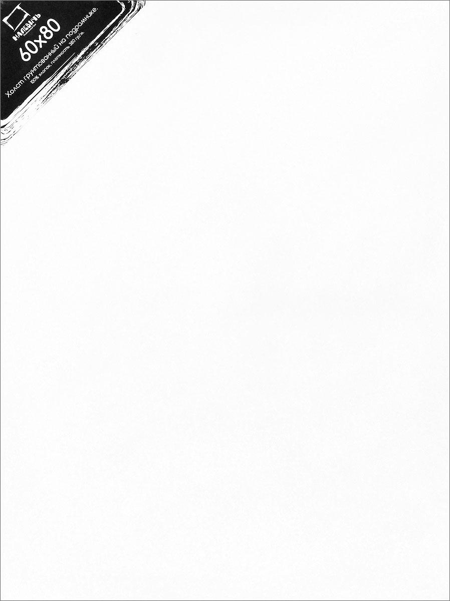 Малевичъ Холст на подрамнике 60 см x 80 см 380 г/м2