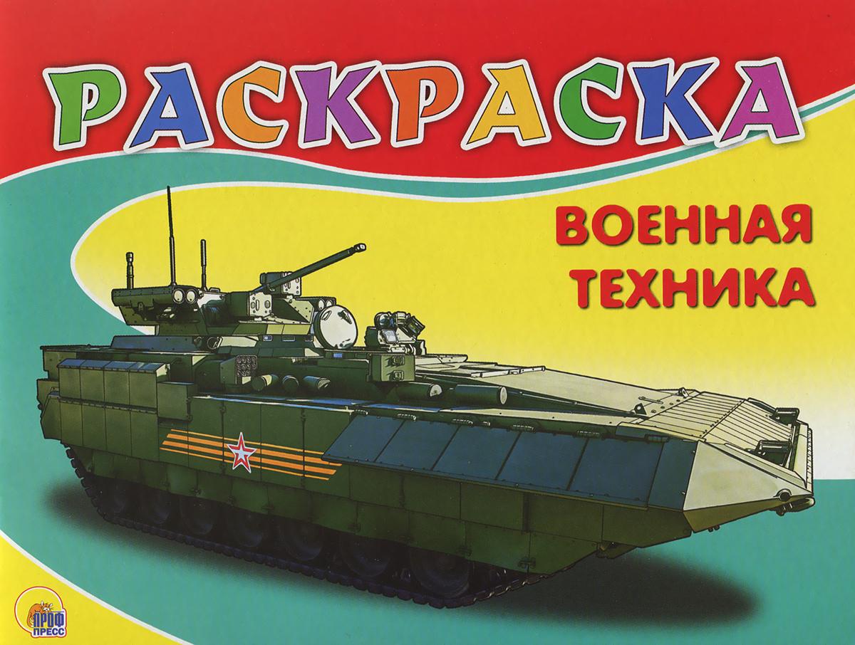 "Книга ""Военная техника. Раскраска"""