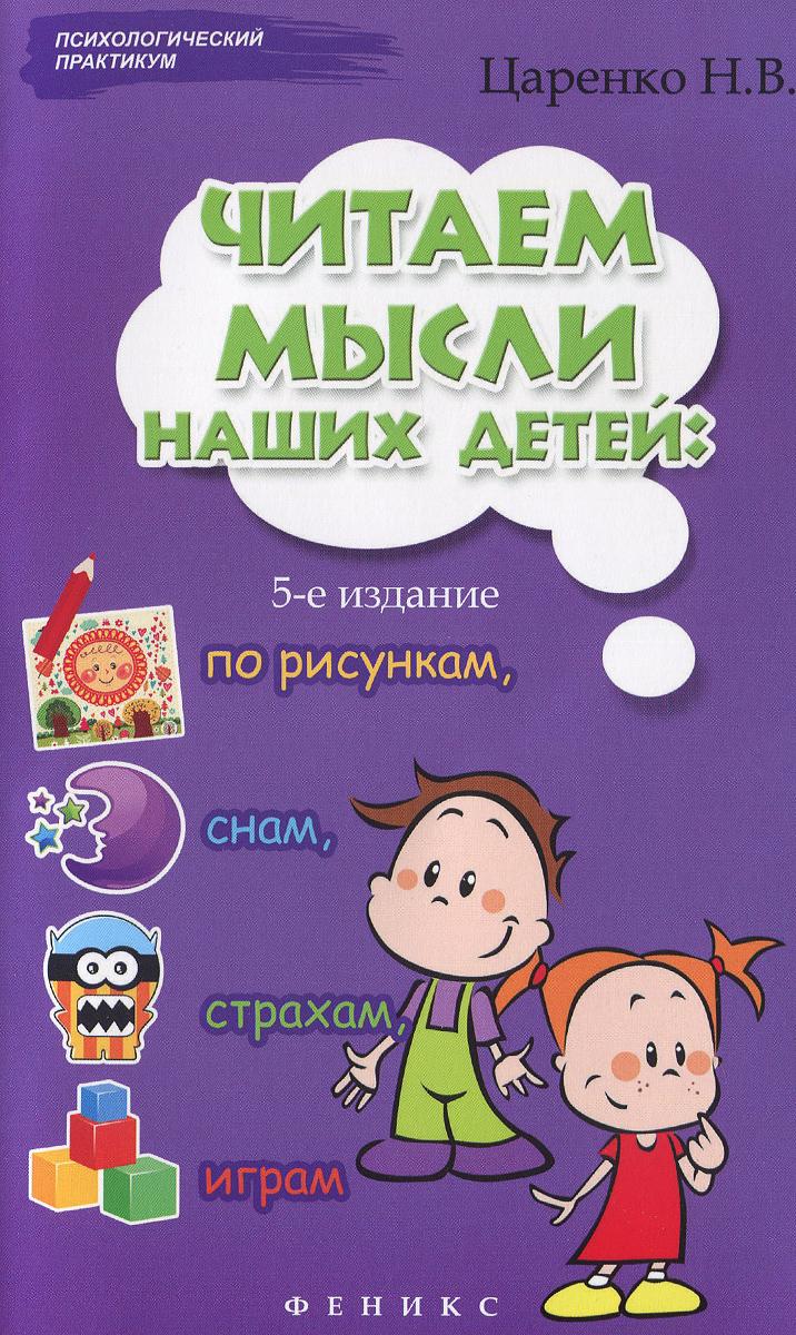 Н. В. Царенко Читаем мысли наших детей по рисункам, снам, страхам, играм...