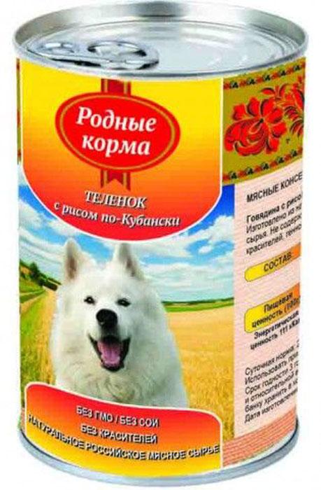 """Консервы для собак Родные корма """"Теленок с рисом по-Кубански"""", 970 г"""