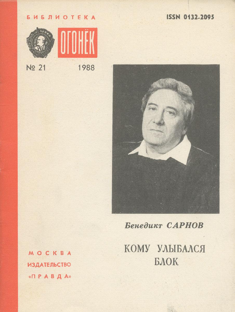 Бенедикт Сарнов Кому улыбался Блок бенедикт сарнов сталин и писатели книга третья