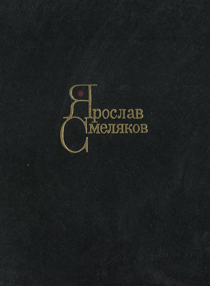 Ярослав Смеляков Ярослав Смеляков. Стихи ярослав врхлицкий ярослав врхлицкий стихи
