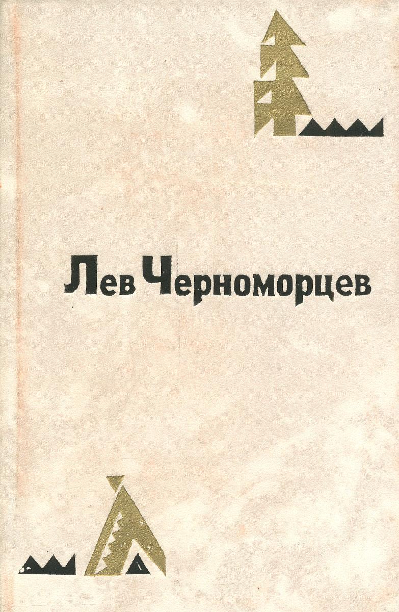 Лев Черноморцев Лев Черноморцев. Избранные стихотворения агейчев и избранные стихотворения
