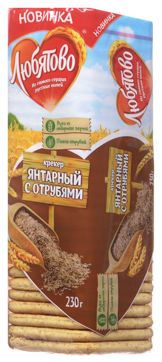 Любятово Янтарный с отрубями крекер, 230 г любятово печенье мария 500 г