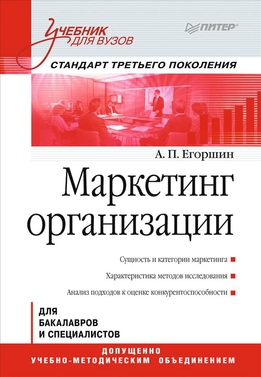 А. П. Егоршин Маркетинг организации. Учебник