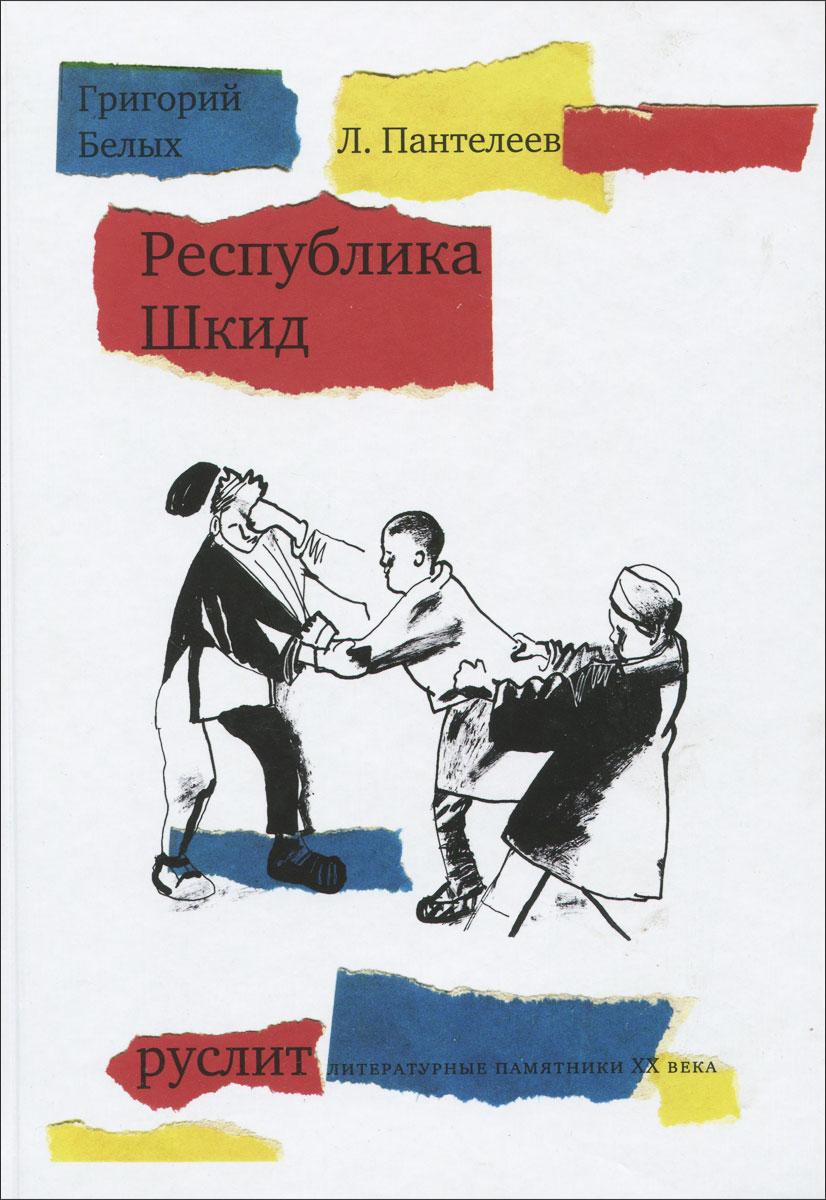Григорий Белых, Л. Пантелеев Республика Шкид