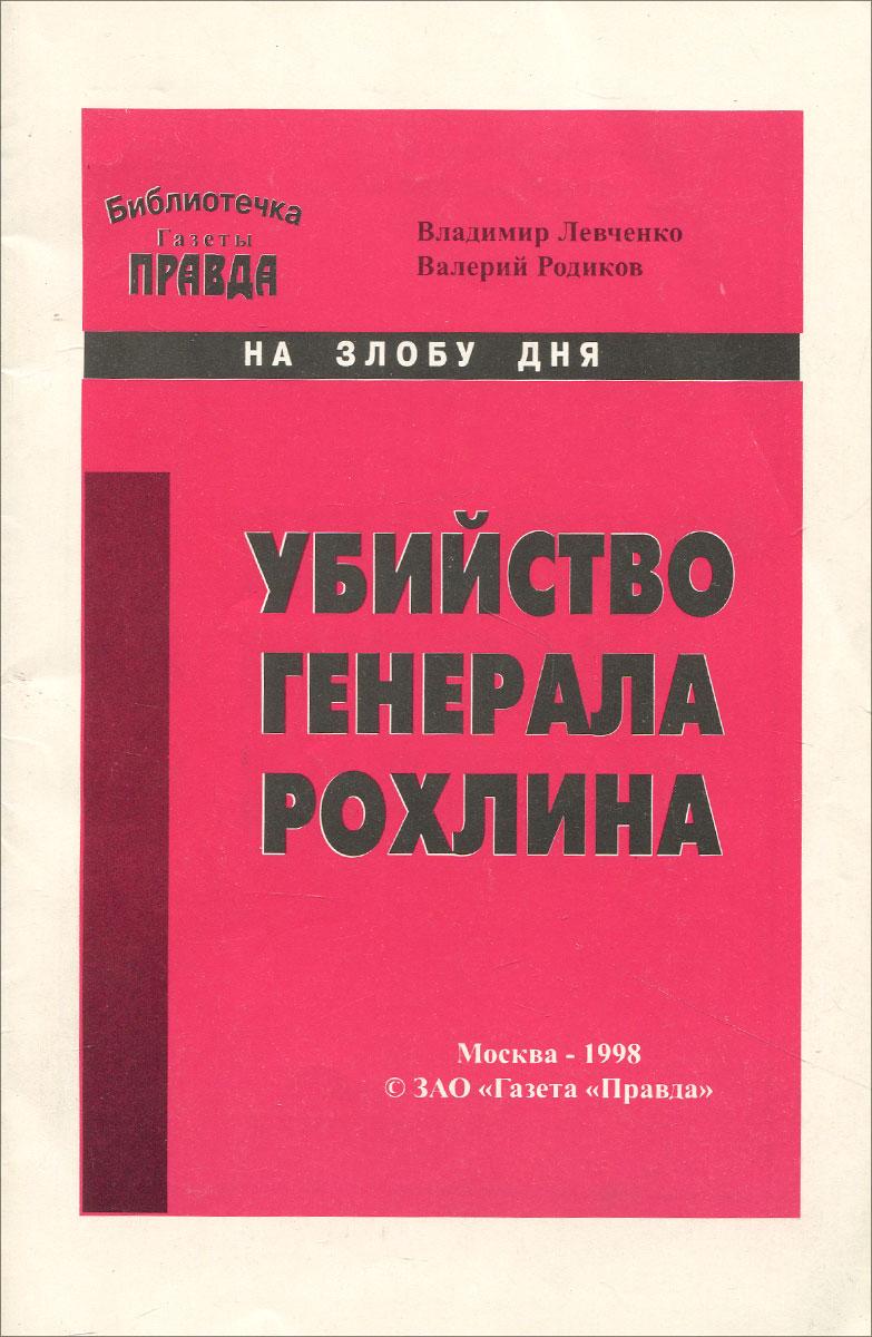 Владимир Левченко, Валерий Родиков Убийство генерала Рохлина