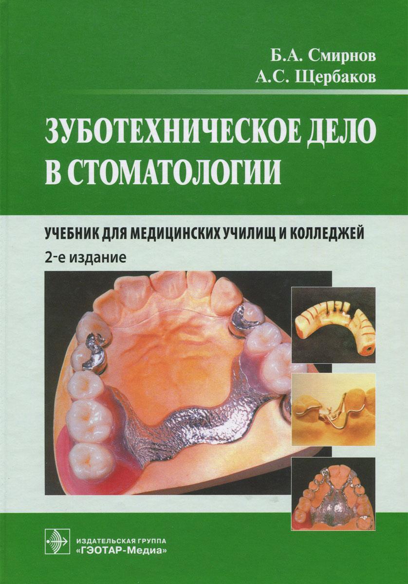 Б. А. Смирнов, А. С. Щербаков Зуботехническое дело в стоматологии. Учебник недорого