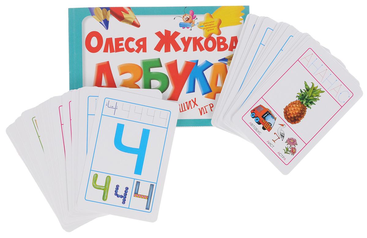 Олеся Жукова. Азбука развивающих игр (+ карточки)