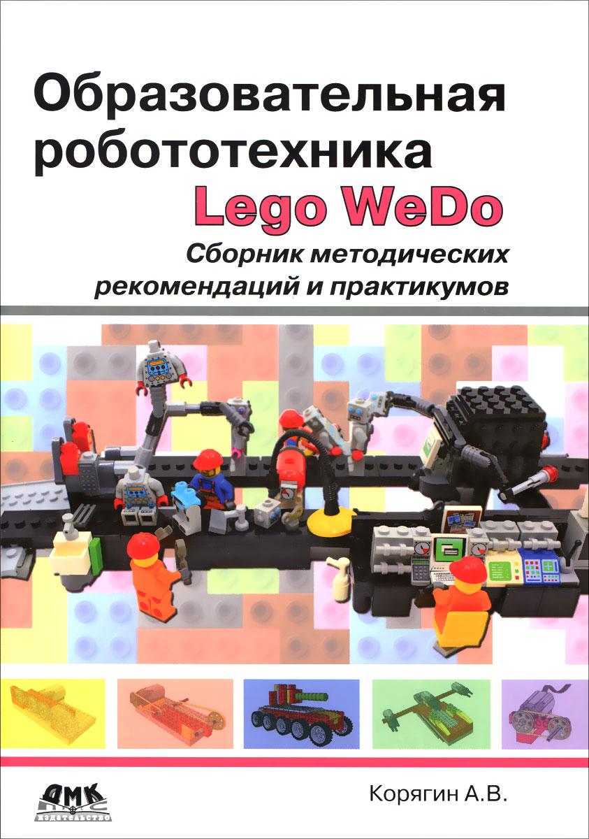 А. В. Корягин Образовательная робототехника Lego WeDo. Сборник методических рекомендаций и практикумов стартовый комплект для класса lego education wedo