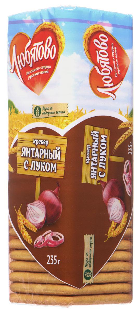 Любятово Янтарный с луком крекер, 235 г любятово печенье мария 500 г
