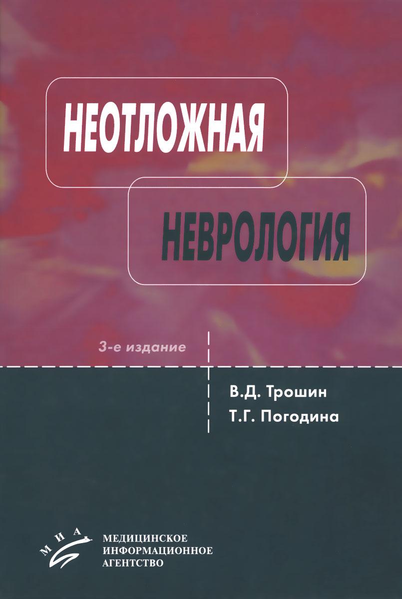 В. Д. Трошин, Т. Г. Погодина Неотложная неврология. Руководство клиническое руководство по психическим расстройствам 3 е изд