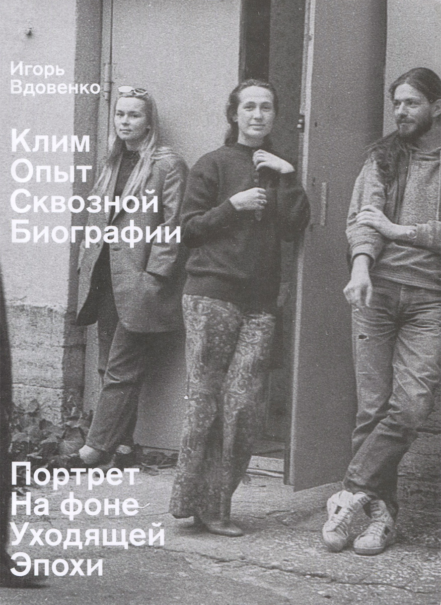 Игорь Вдовенко Клим. Опыт сквозной биографии. Часть первая. Портрет на фоне уходящей эпохи